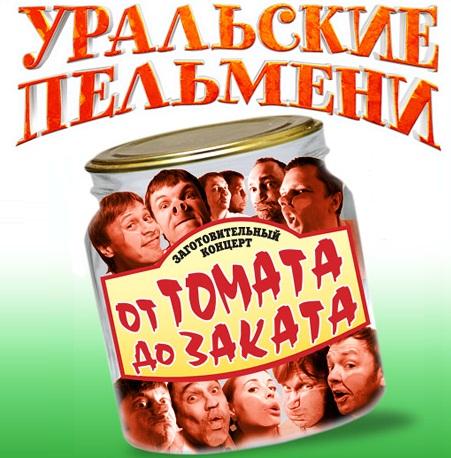 уральские пельмени от томата до заката от: