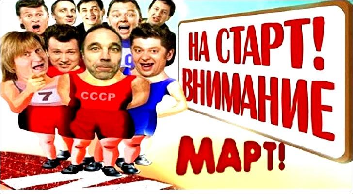 Уральские Пельмени На Старт Внимание Марш Торрент